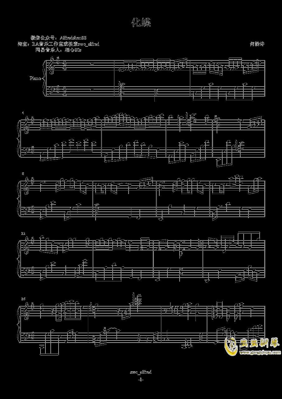 化蝶钢琴谱 第1页