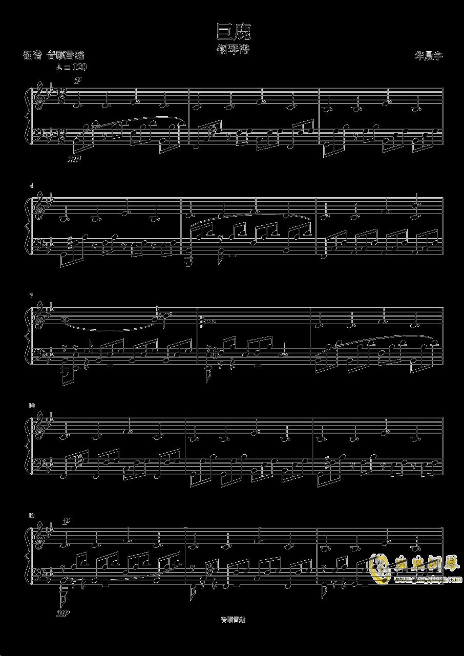 巨鹿钢琴谱 第1页