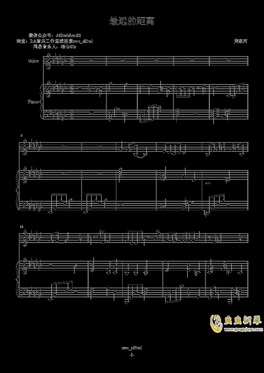 最远的距离钢琴谱 第1页