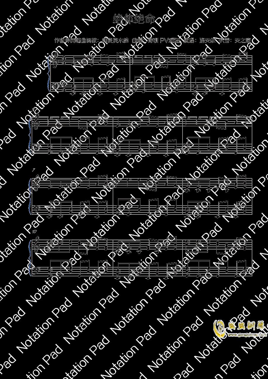 绝体绝命钢琴谱 第1页