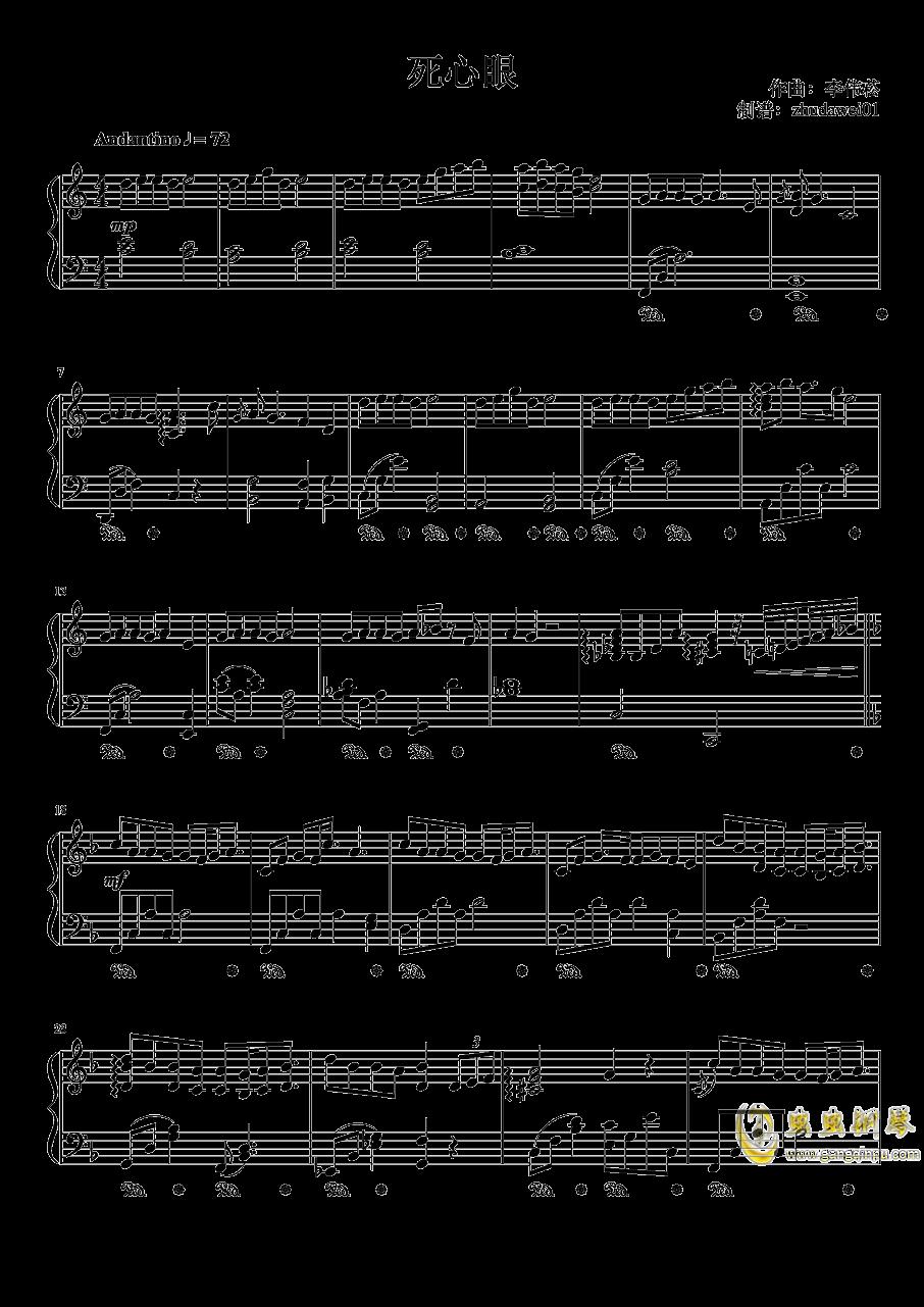 死心眼钢琴谱 第1页
