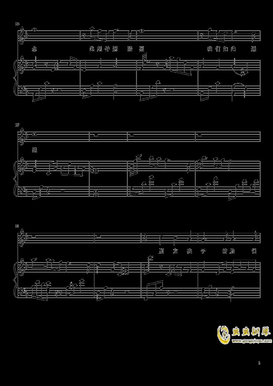 Dear Friend钢琴谱 第3页