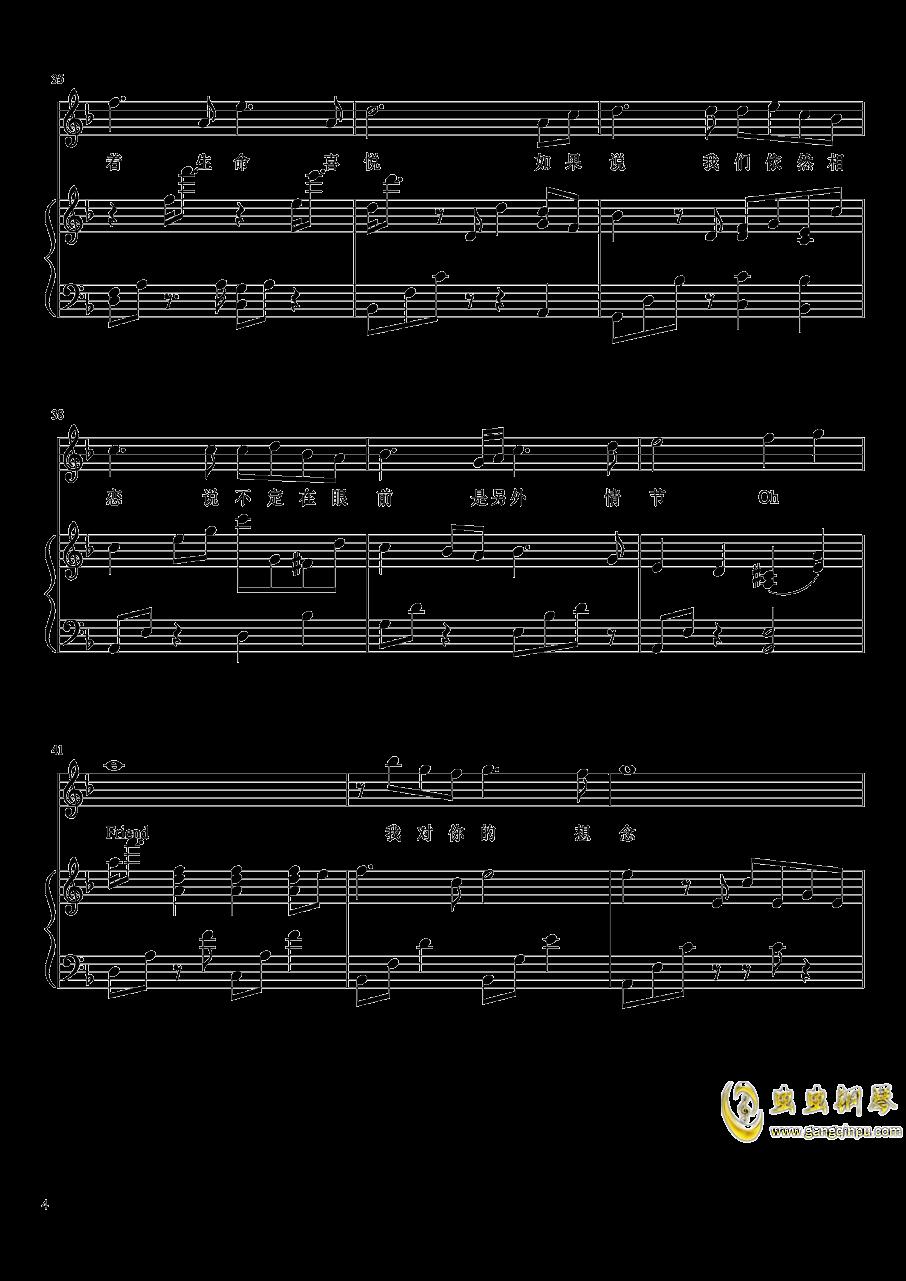Dear Friend钢琴谱 第4页