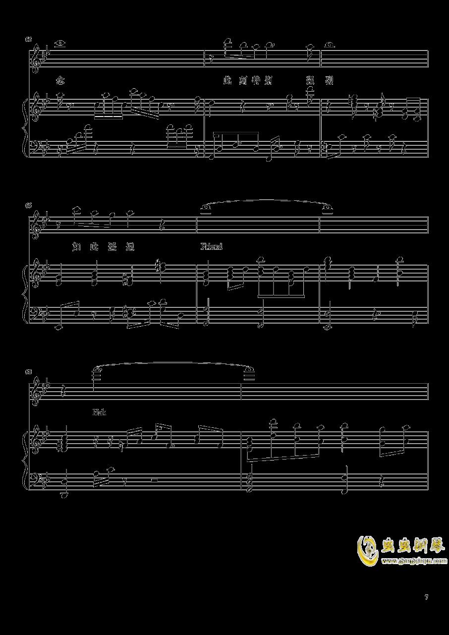 Dear Friend钢琴谱 第7页