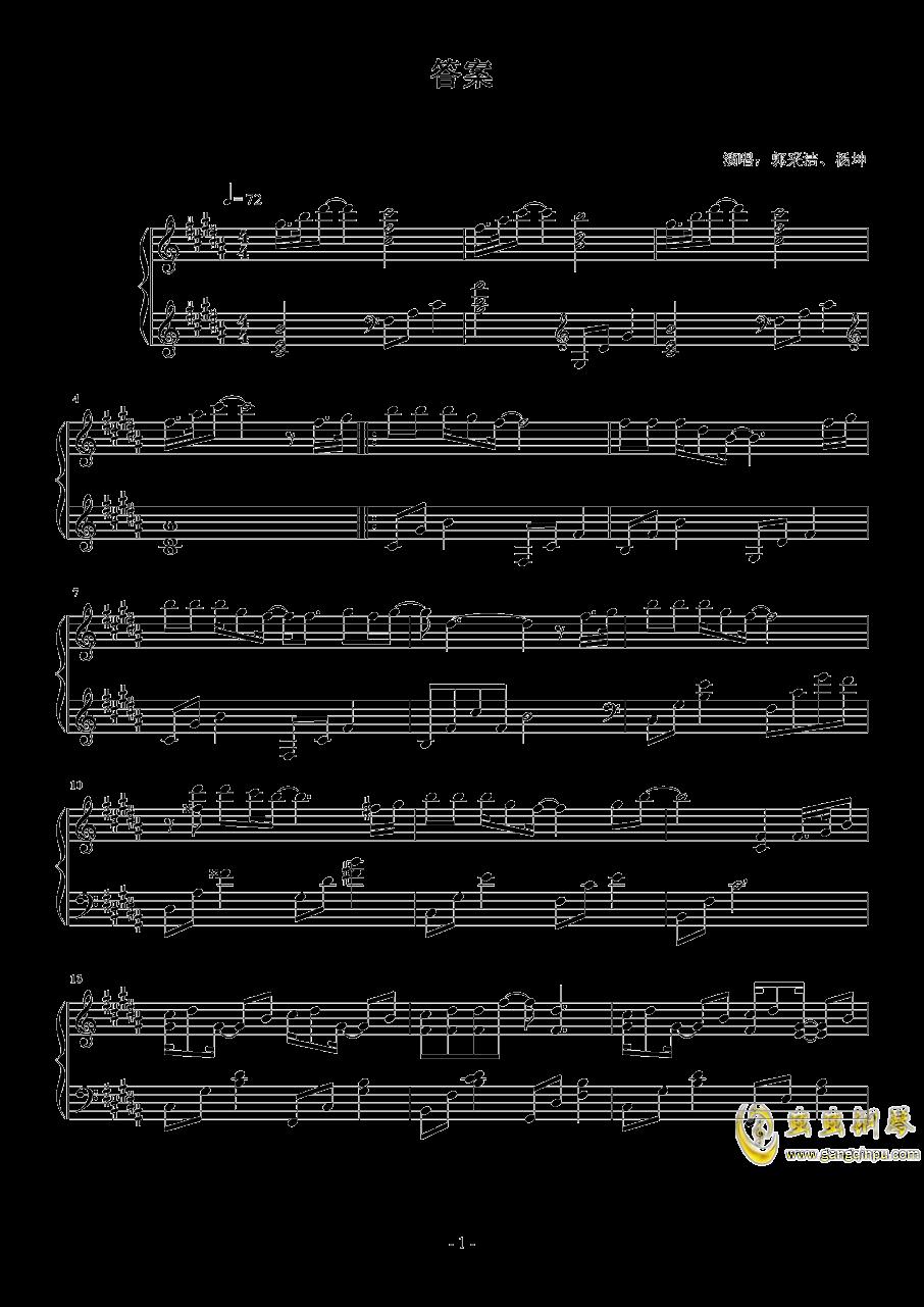 答案钢琴谱 第1页
