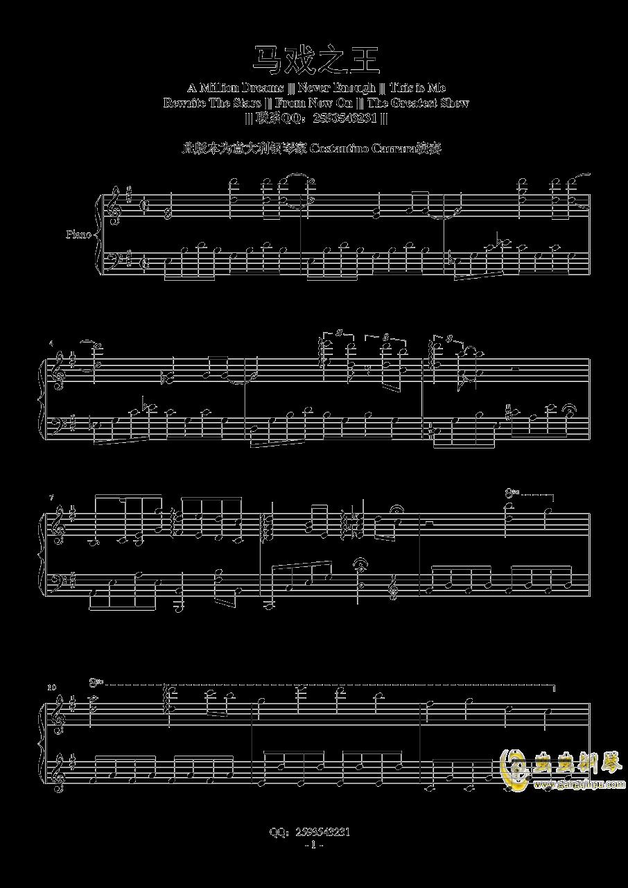 马戏之王钢琴谱 第1页