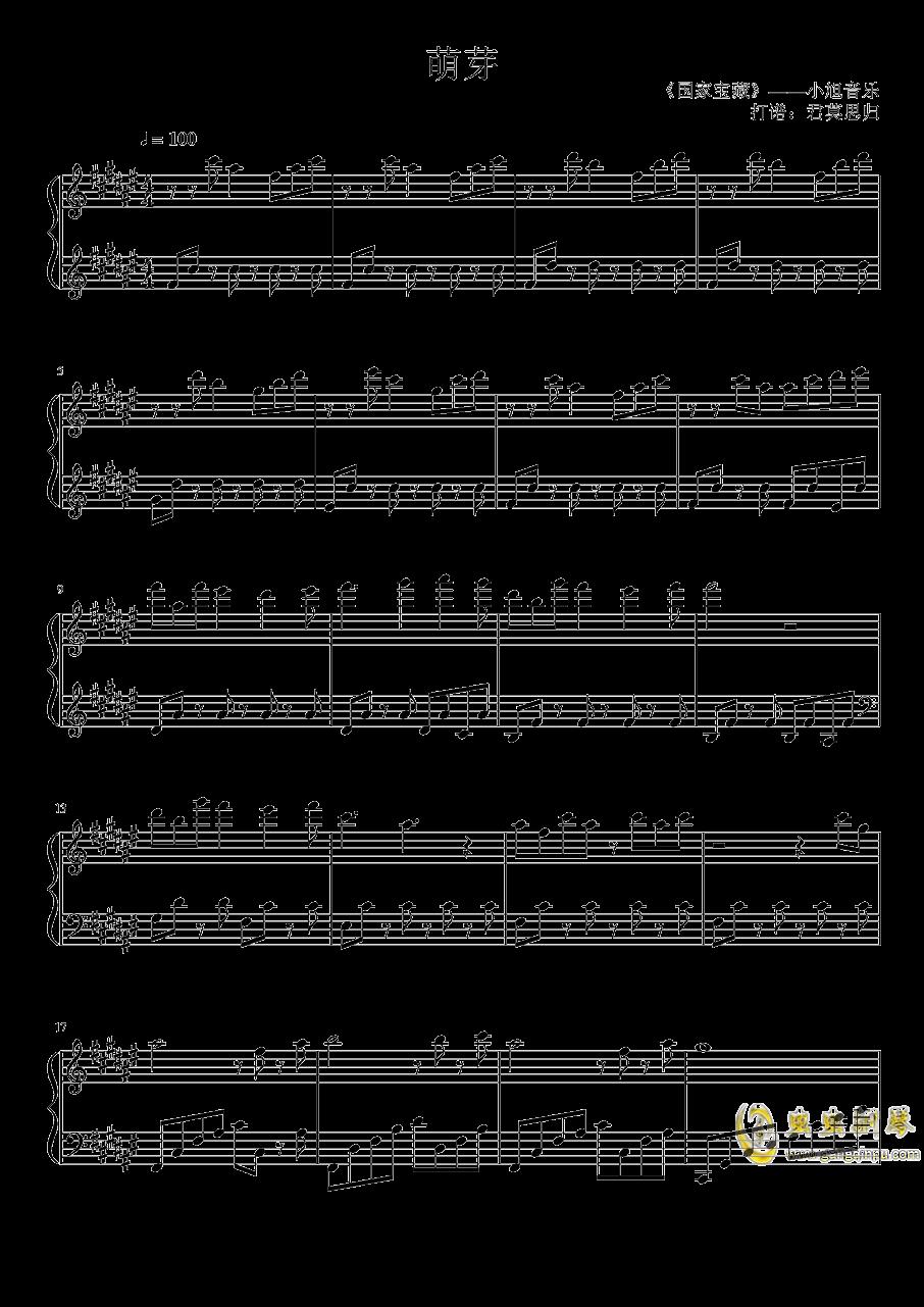 萌芽钢琴谱 第1页