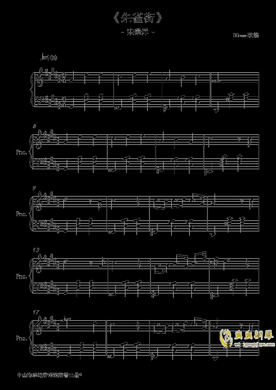 朱雀街钢琴谱 第1页
