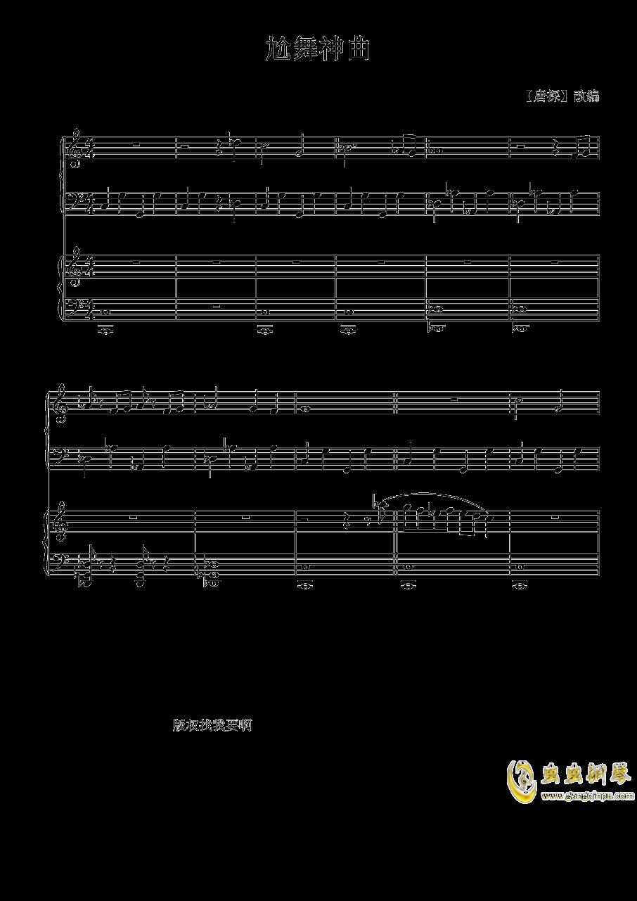 唐探钢琴谱 第1页