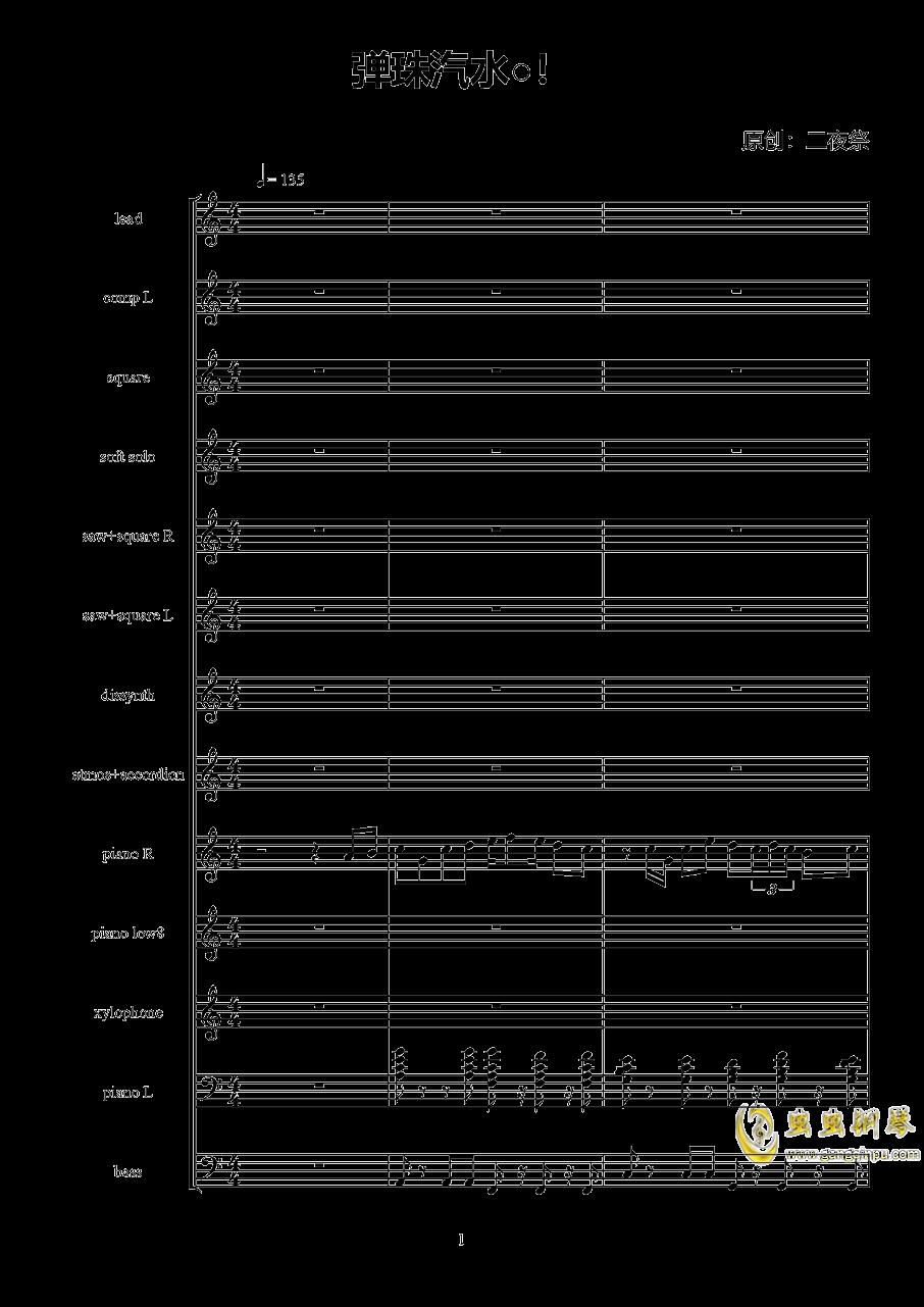 弹珠汽水○!钢琴谱 第1页