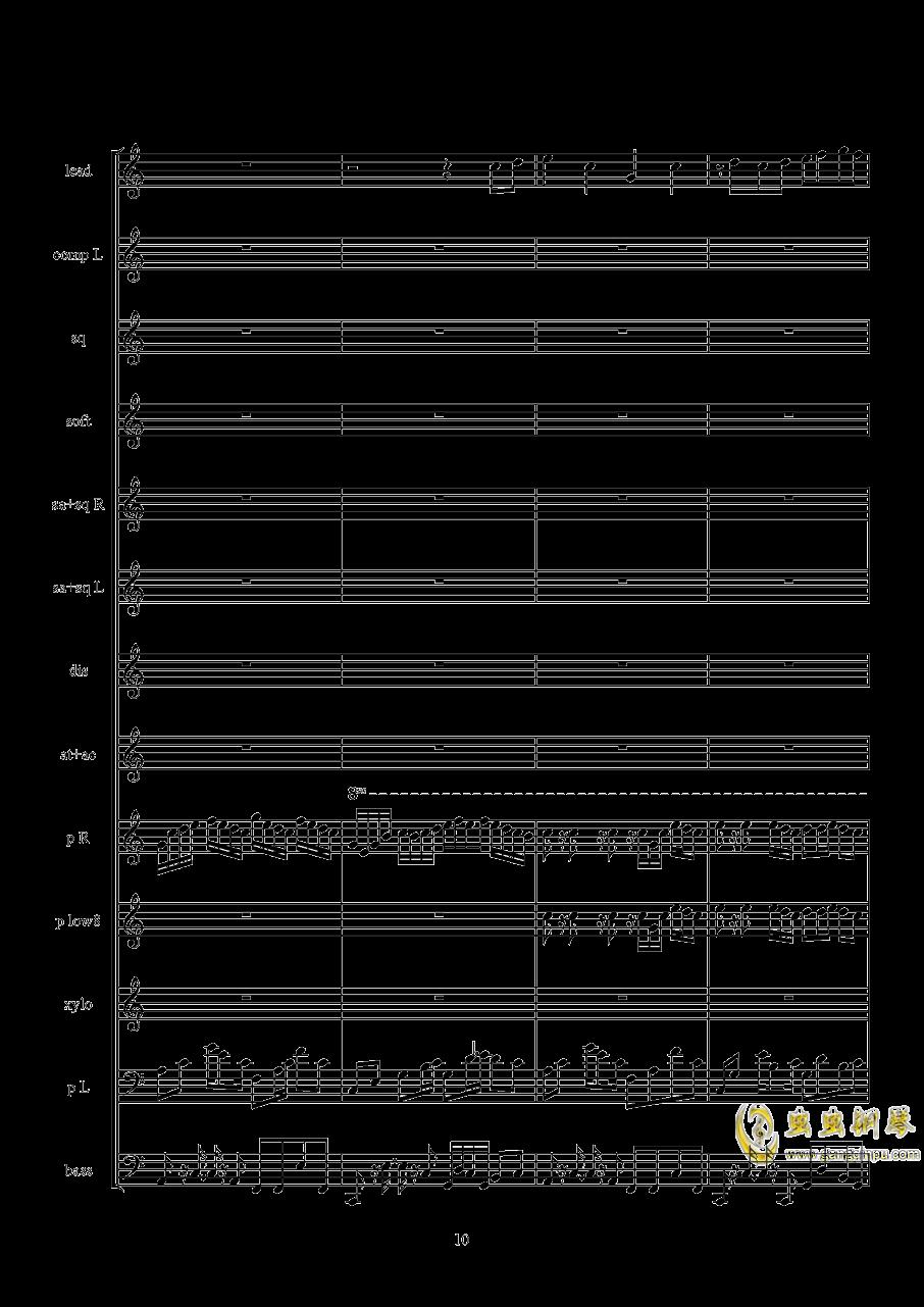 弹珠汽水○!钢琴谱 第10页