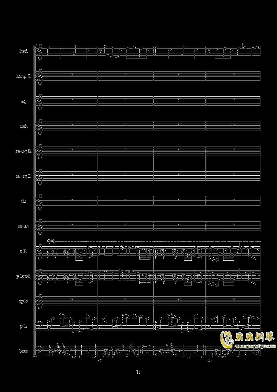 弹珠汽水○!钢琴谱 第11页