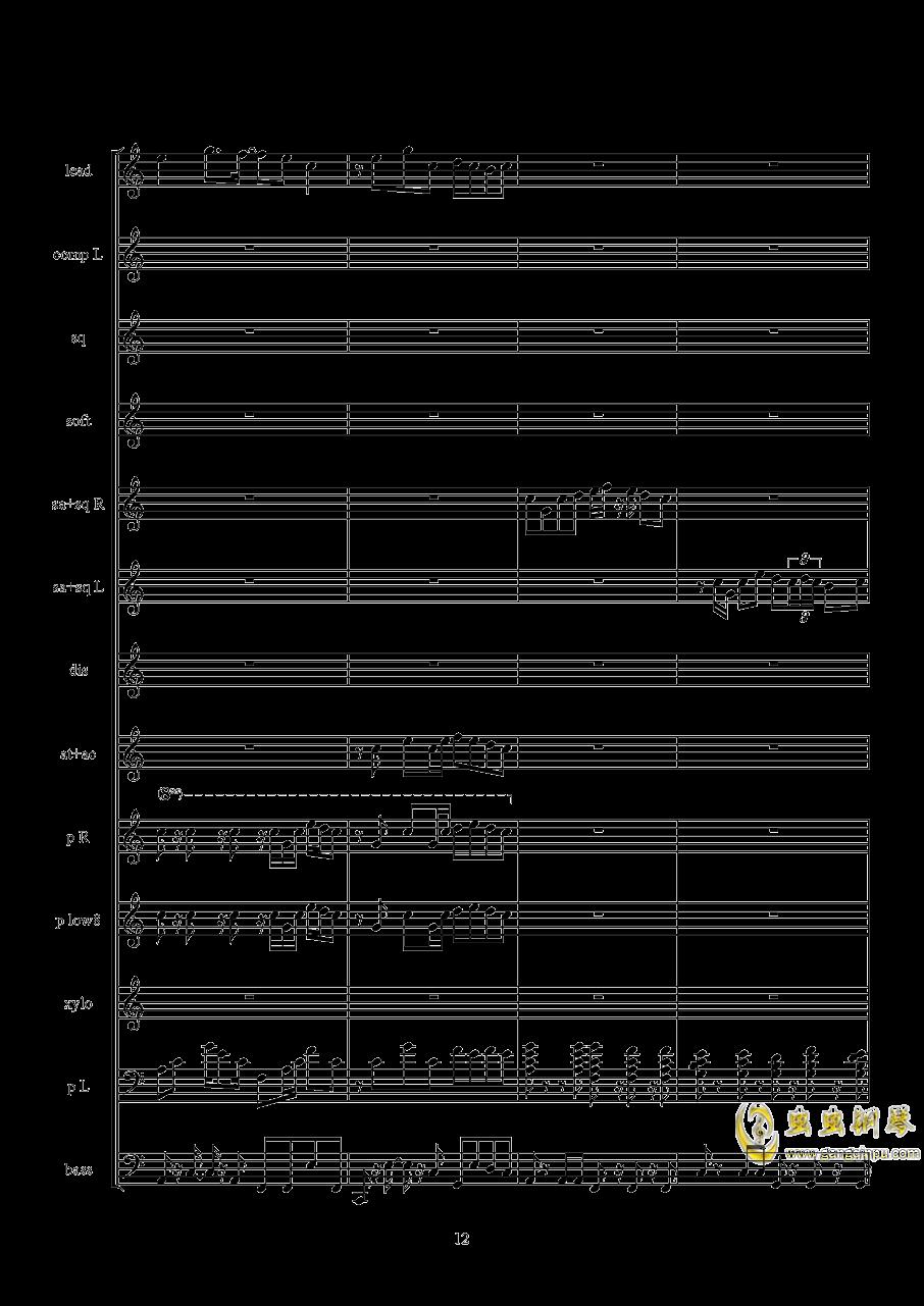弹珠汽水○!钢琴谱 第12页