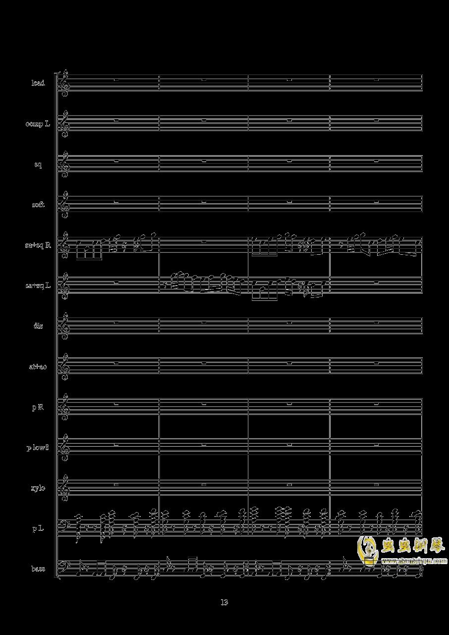 弹珠汽水○!钢琴谱 第13页