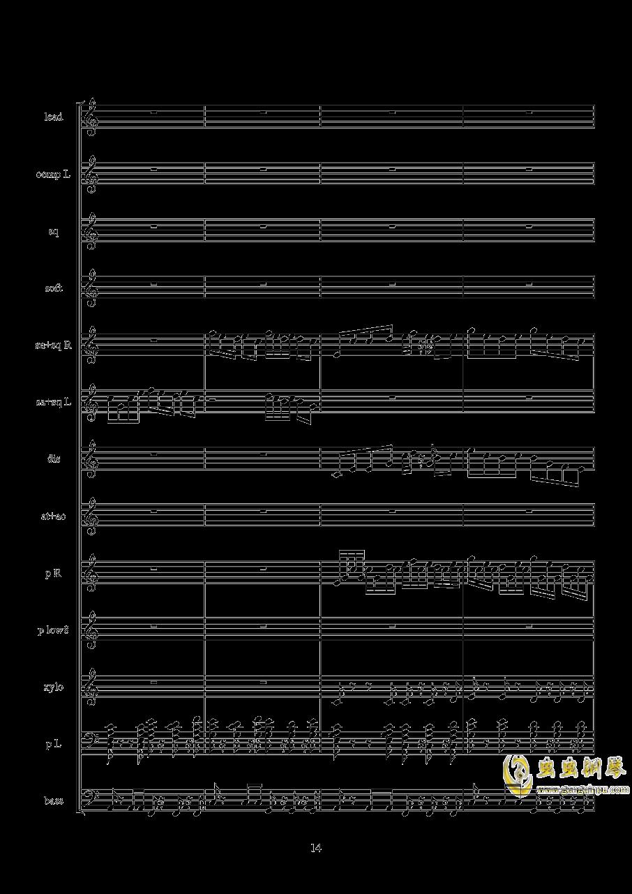 弹珠汽水○!钢琴谱 第14页