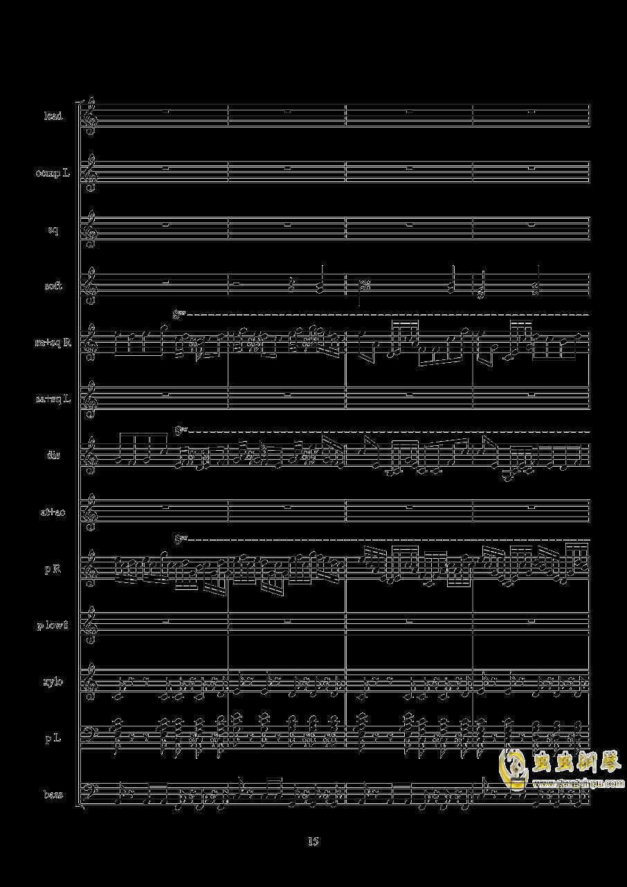 弹珠汽水○!钢琴谱 第15页