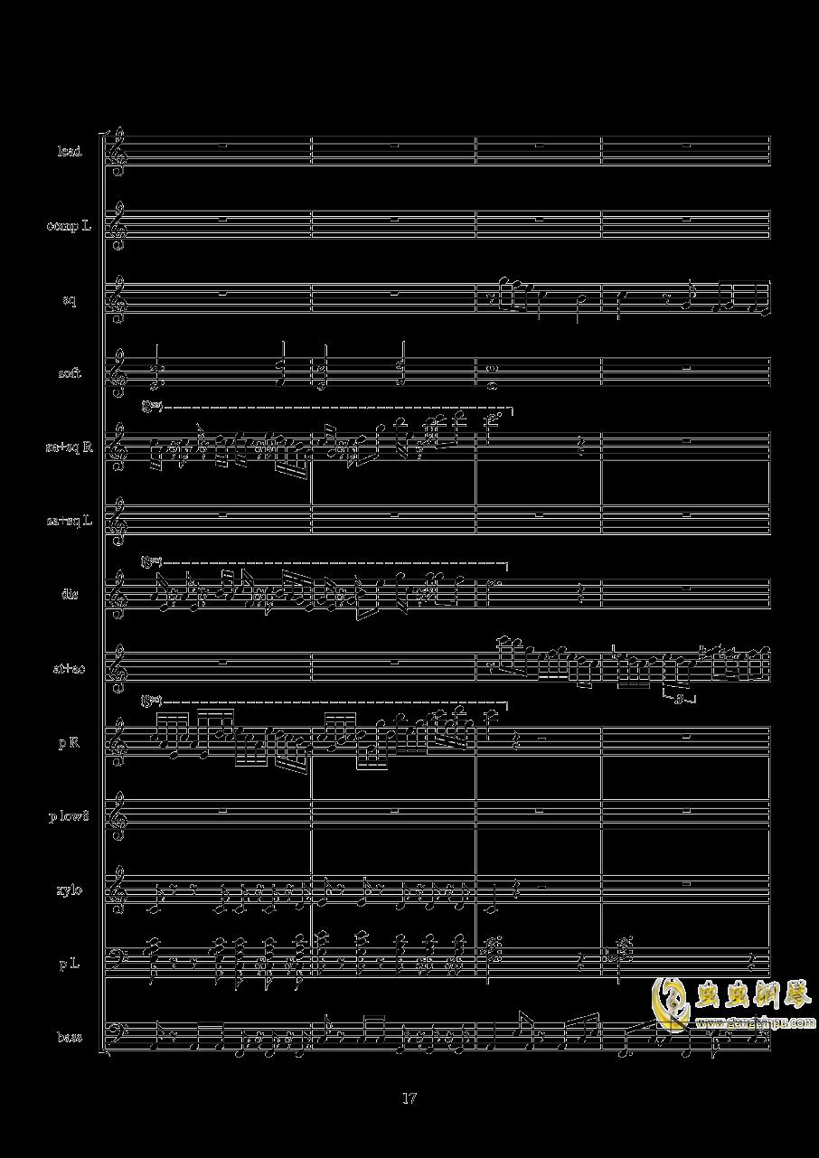 弹珠汽水○!钢琴谱 第17页