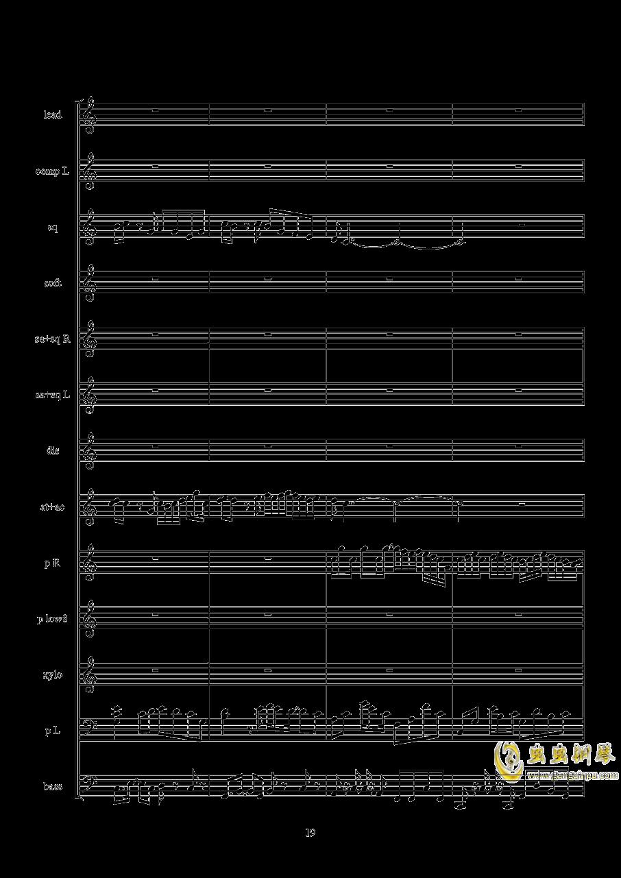 弹珠汽水○!钢琴谱 第19页