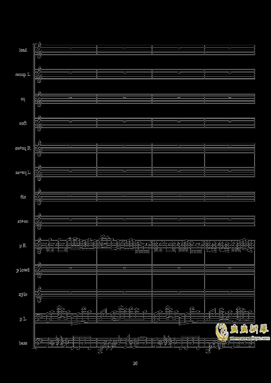 弹珠汽水○!钢琴谱 第20页