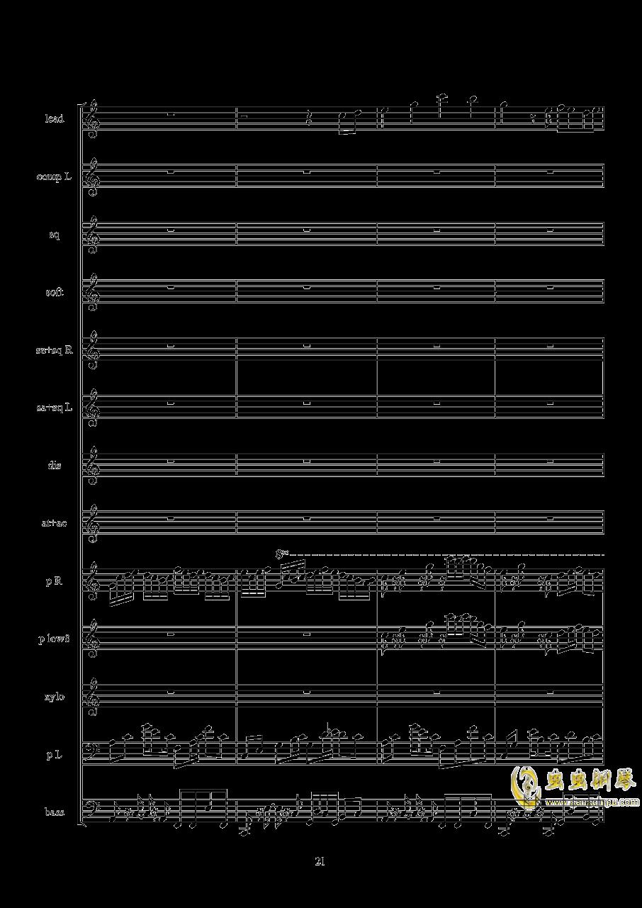 弹珠汽水○!钢琴谱 第21页