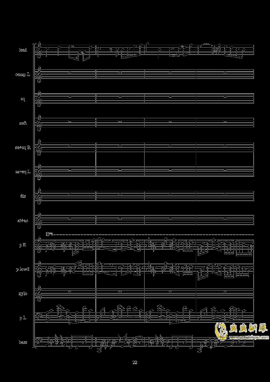 弹珠汽水○!钢琴谱 第22页