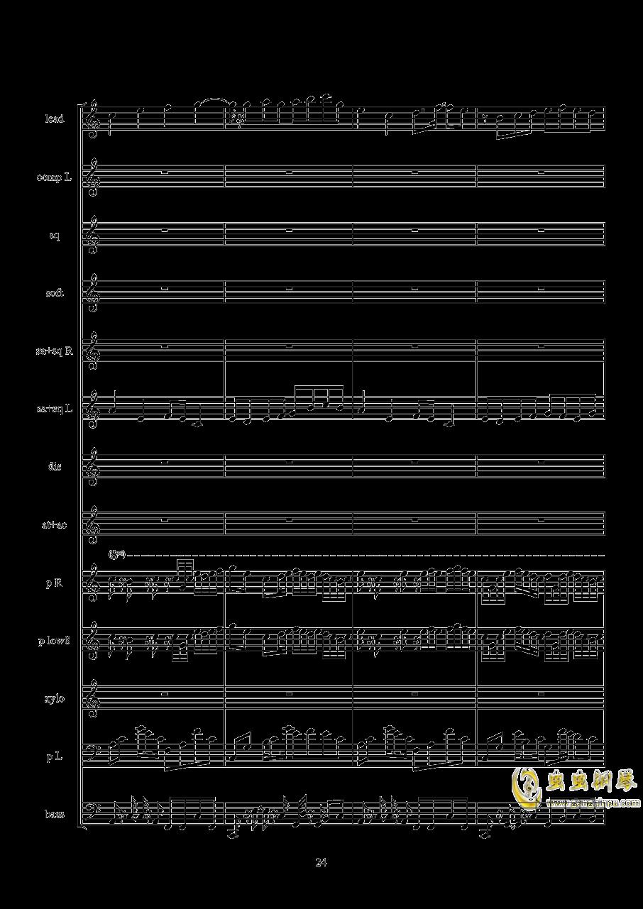 弹珠汽水○!钢琴谱 第24页