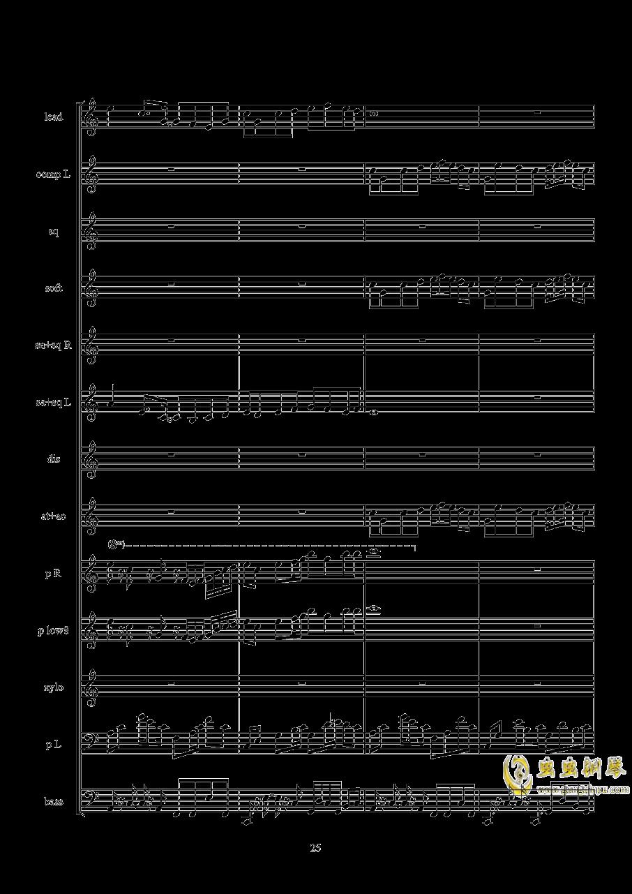 弹珠汽水○!钢琴谱 第25页