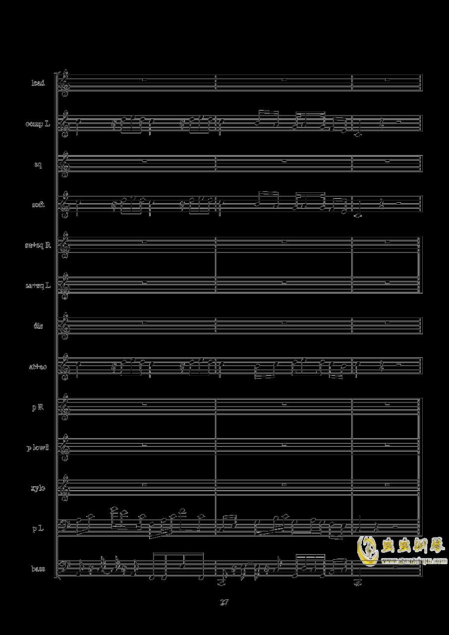 弹珠汽水○!钢琴谱 第27页