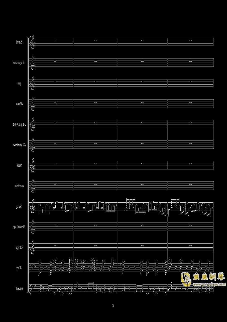 弹珠汽水○!钢琴谱 第3页