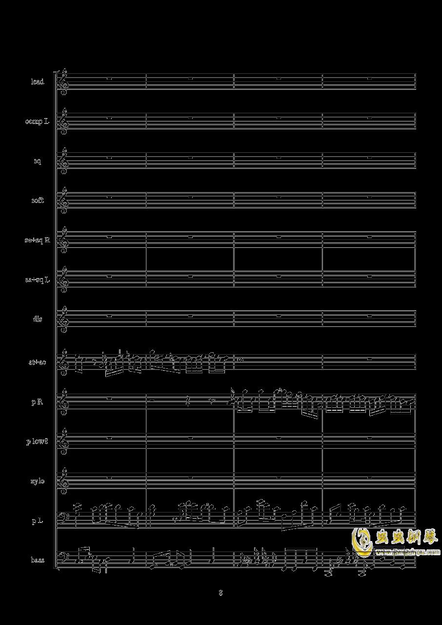 弹珠汽水○!钢琴谱 第8页