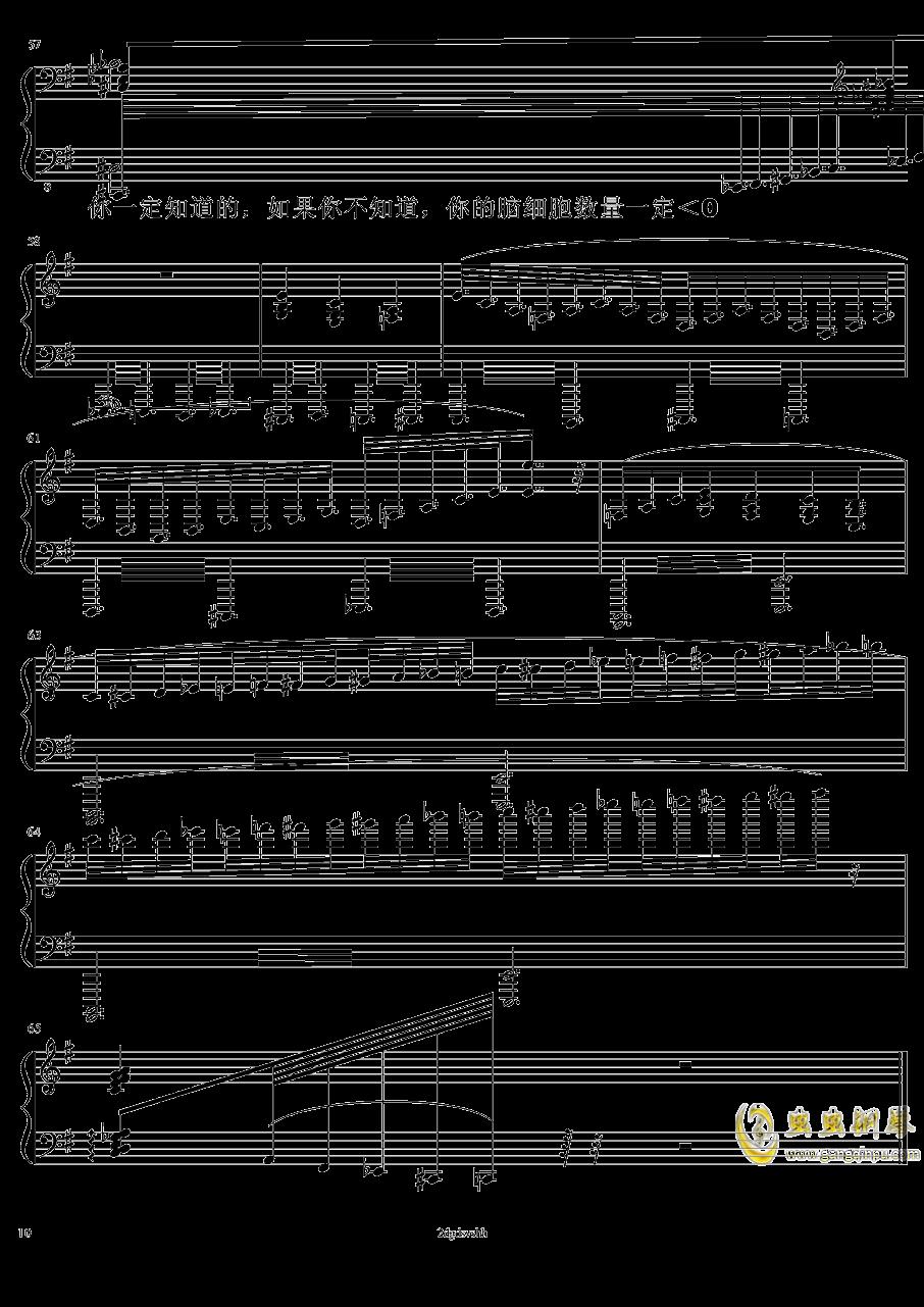 HSE超技练习曲2――火蚁钢琴谱 第10页