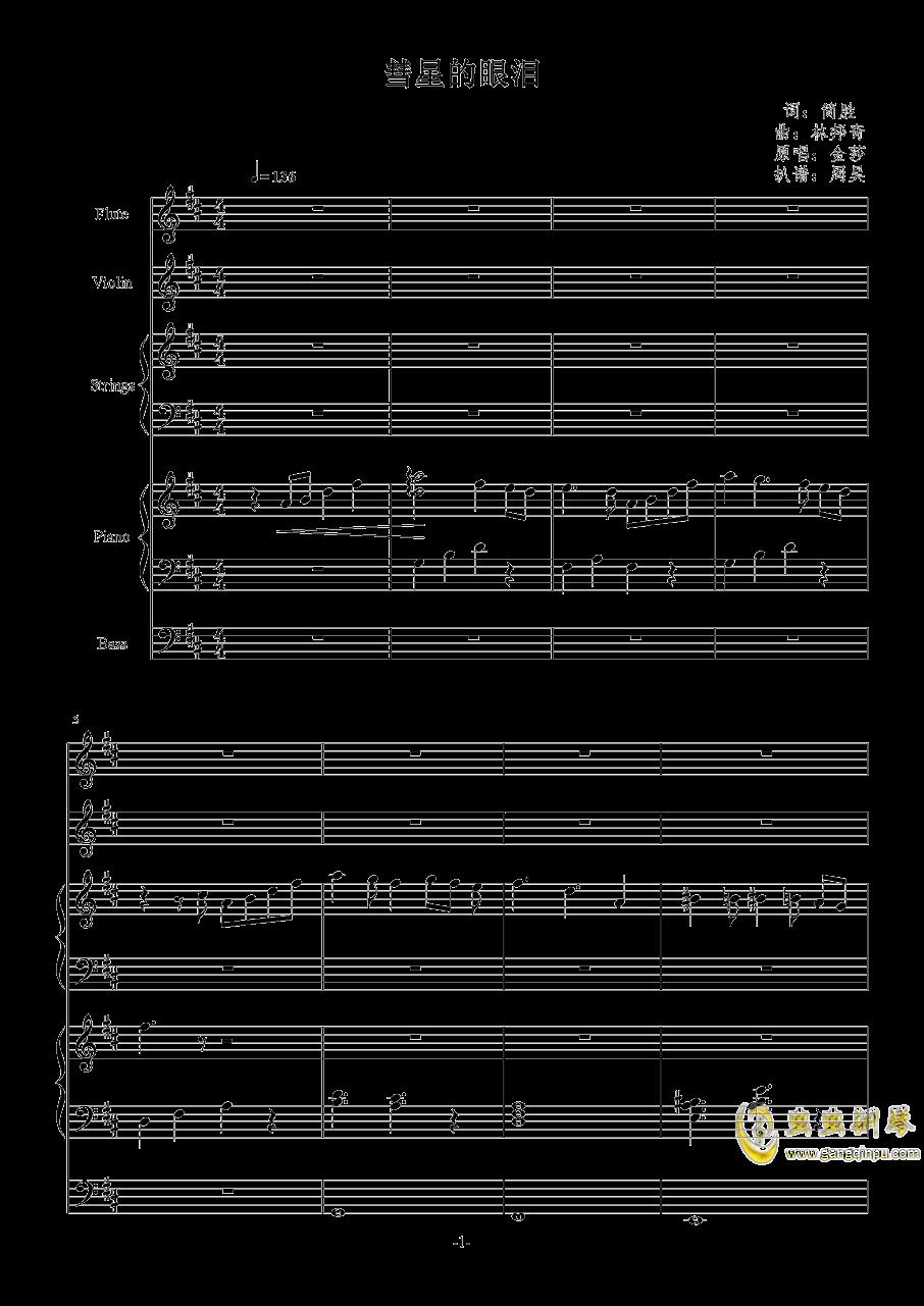 彗星的眼泪钢琴谱 第1页