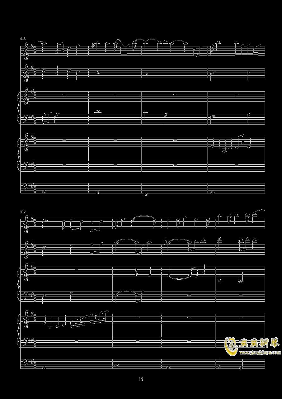 彗星的眼泪钢琴谱 第15页