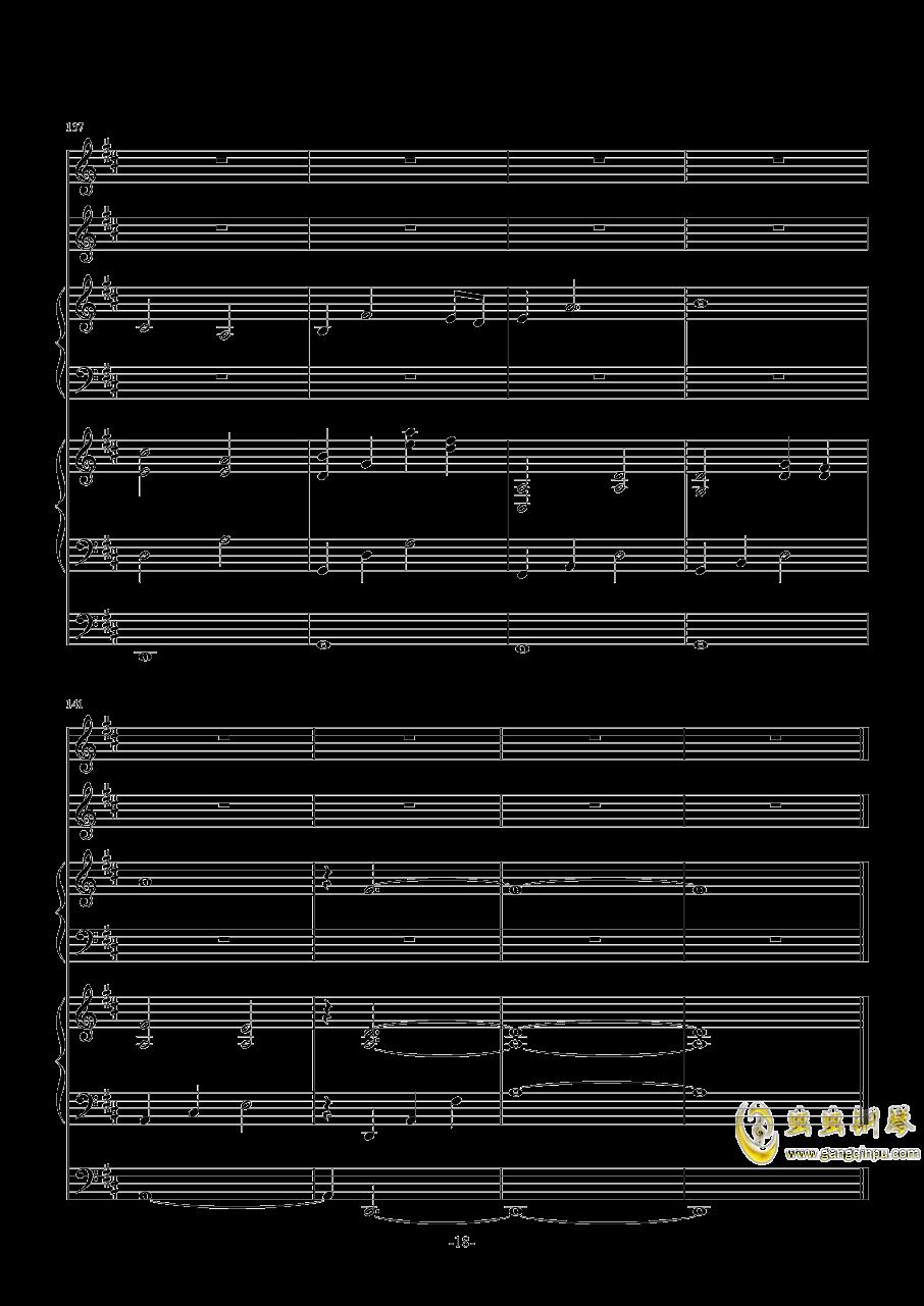 彗星的眼泪钢琴谱 第18页