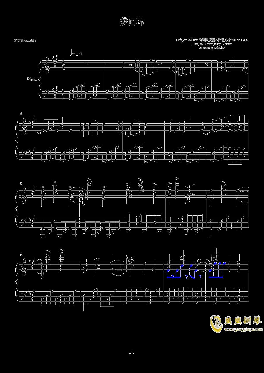梦回还钢琴谱 第1页