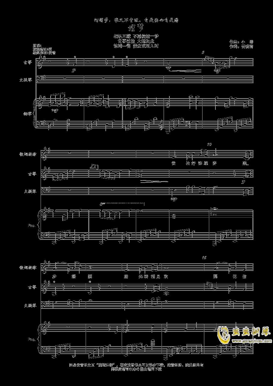 谓梦(古筝钢琴谱 第1页