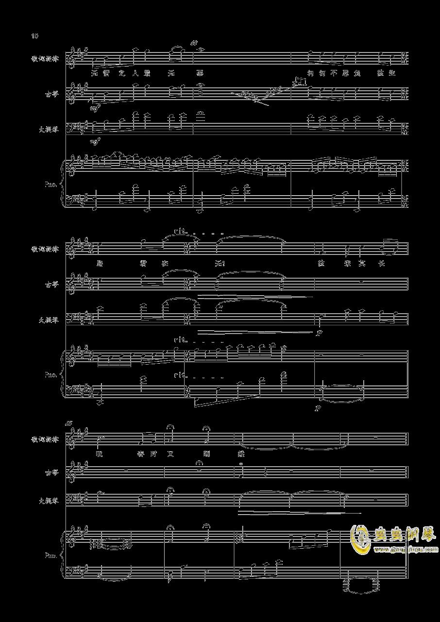 谓梦(古筝钢琴谱 第10页