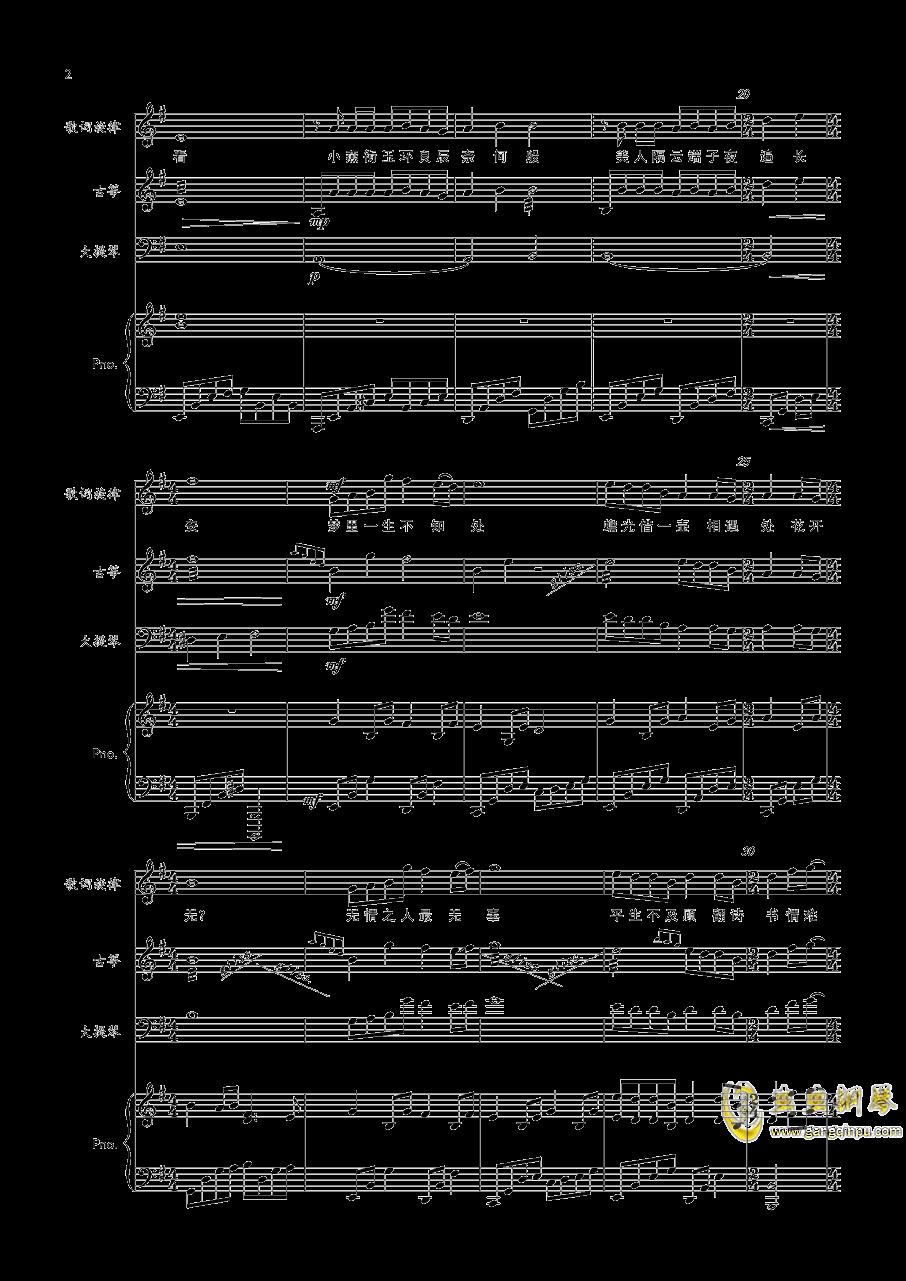 谓梦(古筝钢琴谱 第2页