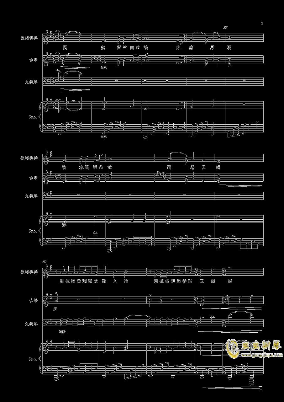 谓梦(古筝钢琴谱 第3页