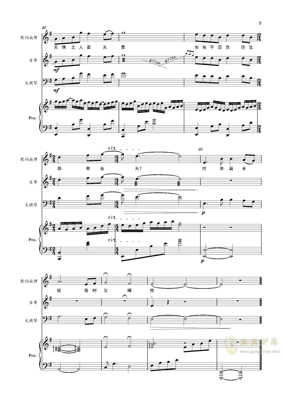 谓梦(古筝钢琴谱 第5页