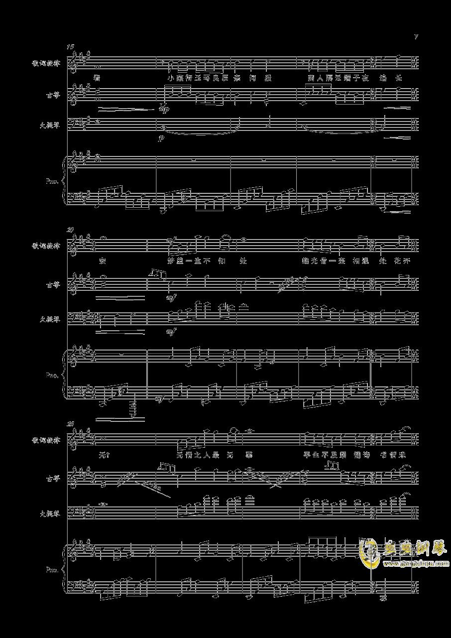 谓梦(古筝钢琴谱 第7页
