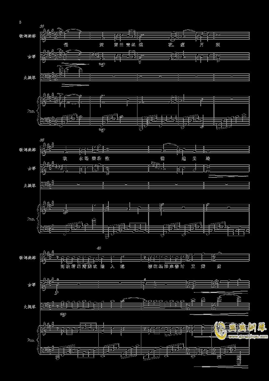 谓梦(古筝钢琴谱 第8页