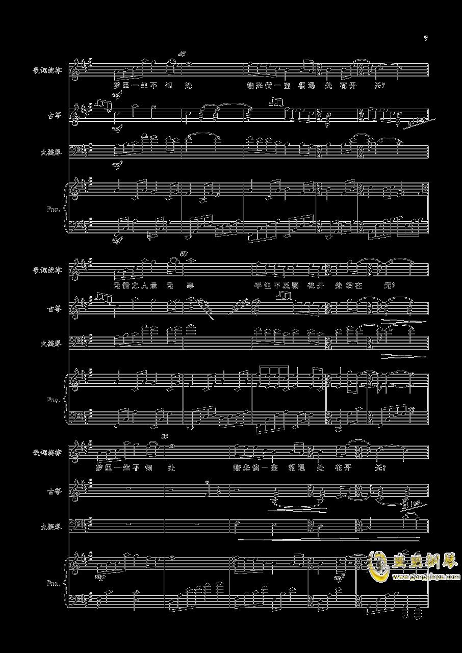 谓梦(古筝钢琴谱 第9页