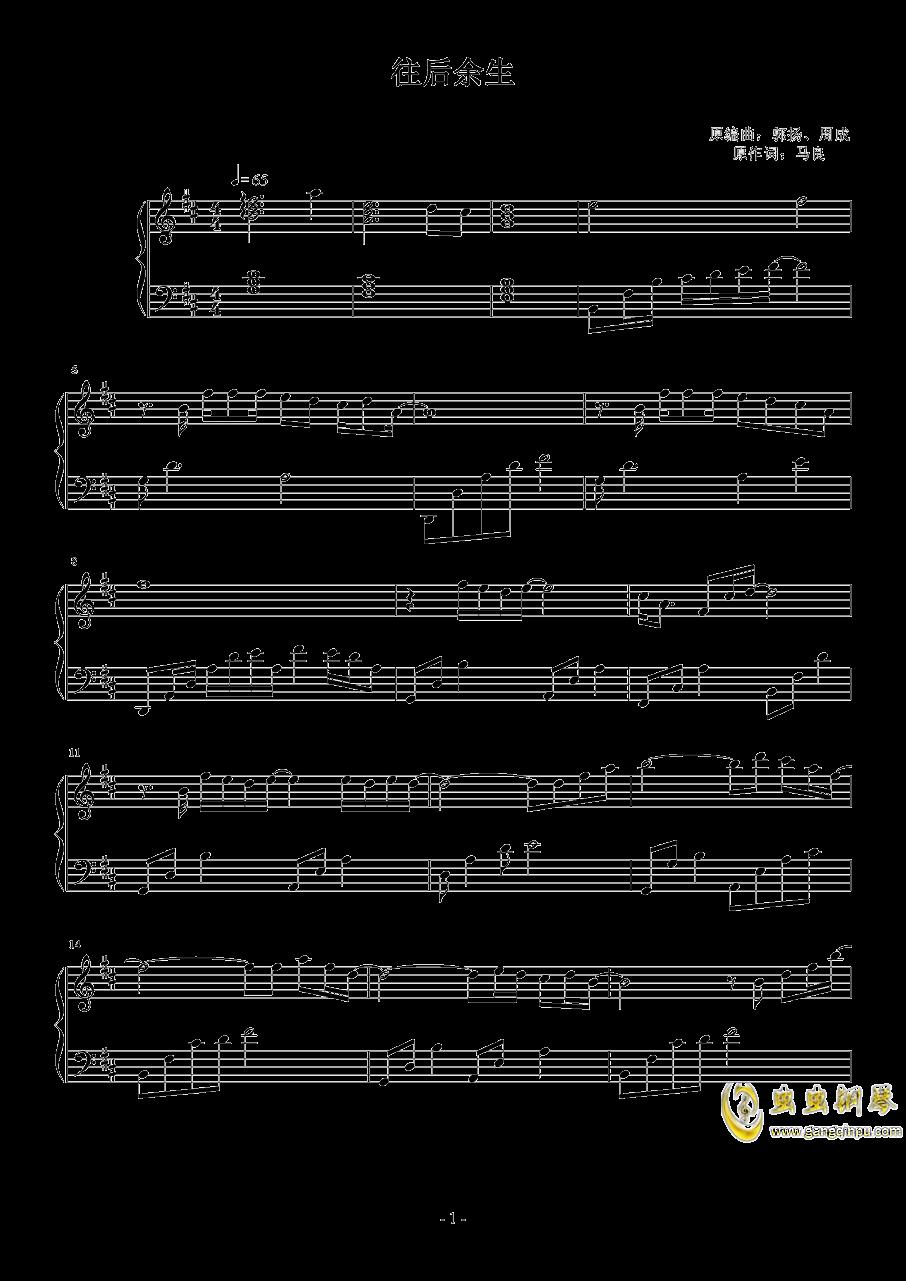 往后余生,往后余生钢琴谱,往后余生钢琴谱网,往后余生钢琴谱大