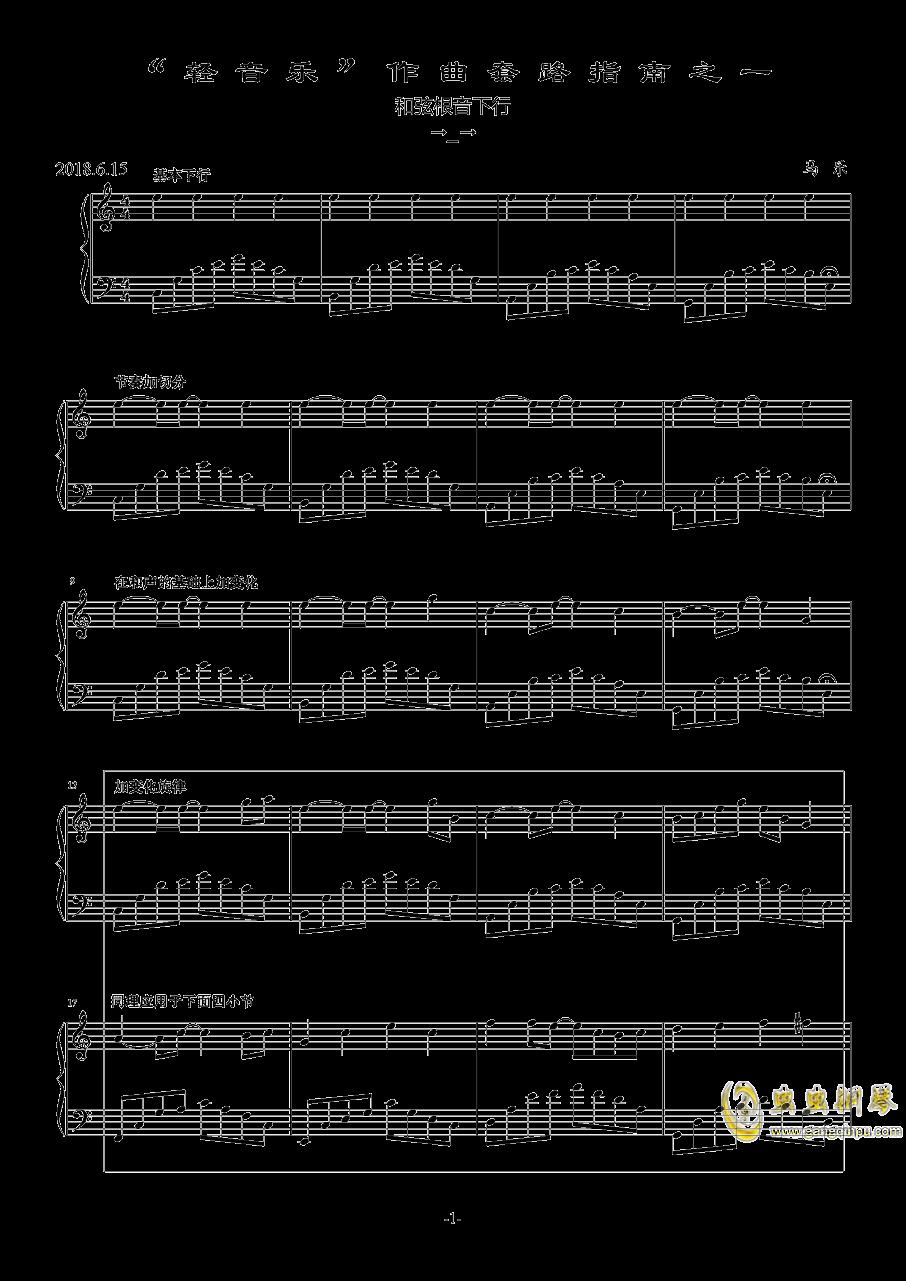 """""""轻音乐""""作曲套路指南之一钢琴谱 第1页"""