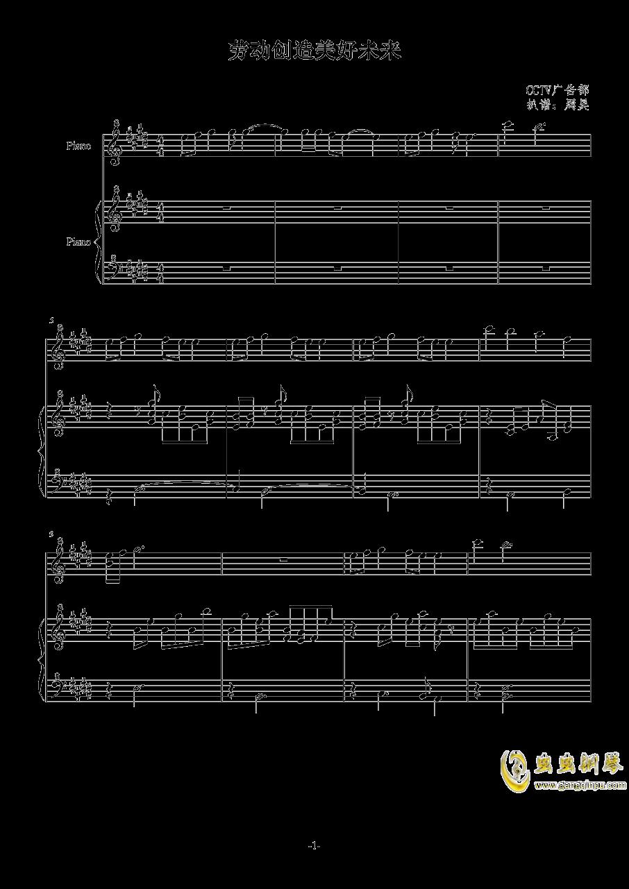 劳动创造美好未来钢琴谱 第1页