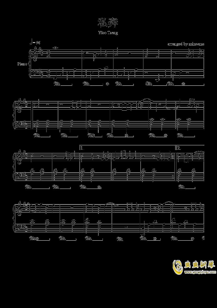 私奔钢琴谱 第1页