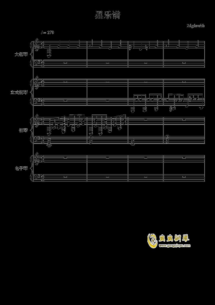 (毁电脑系列)黑乐谱钢琴谱 第1页