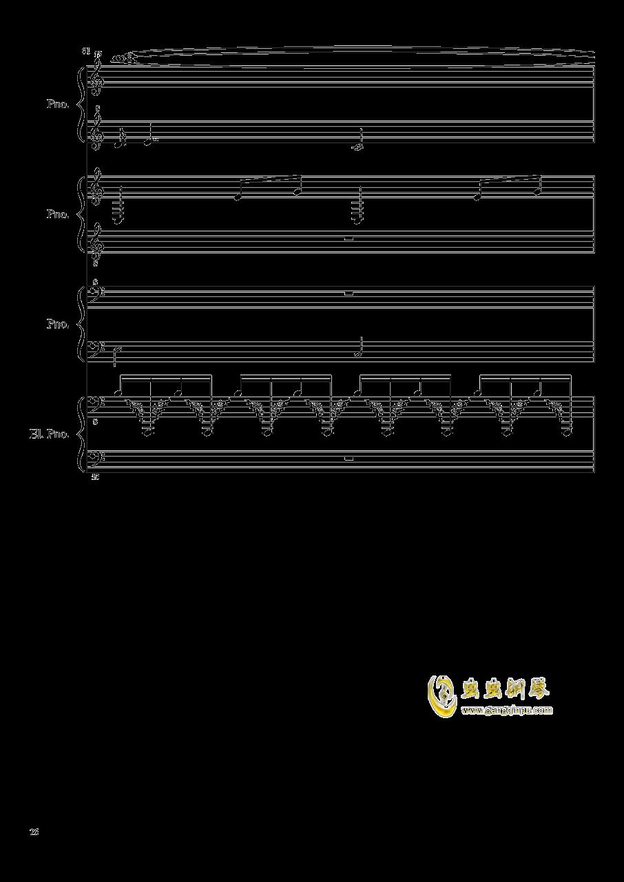 (毁电脑系列)黑乐谱钢琴谱 第26页