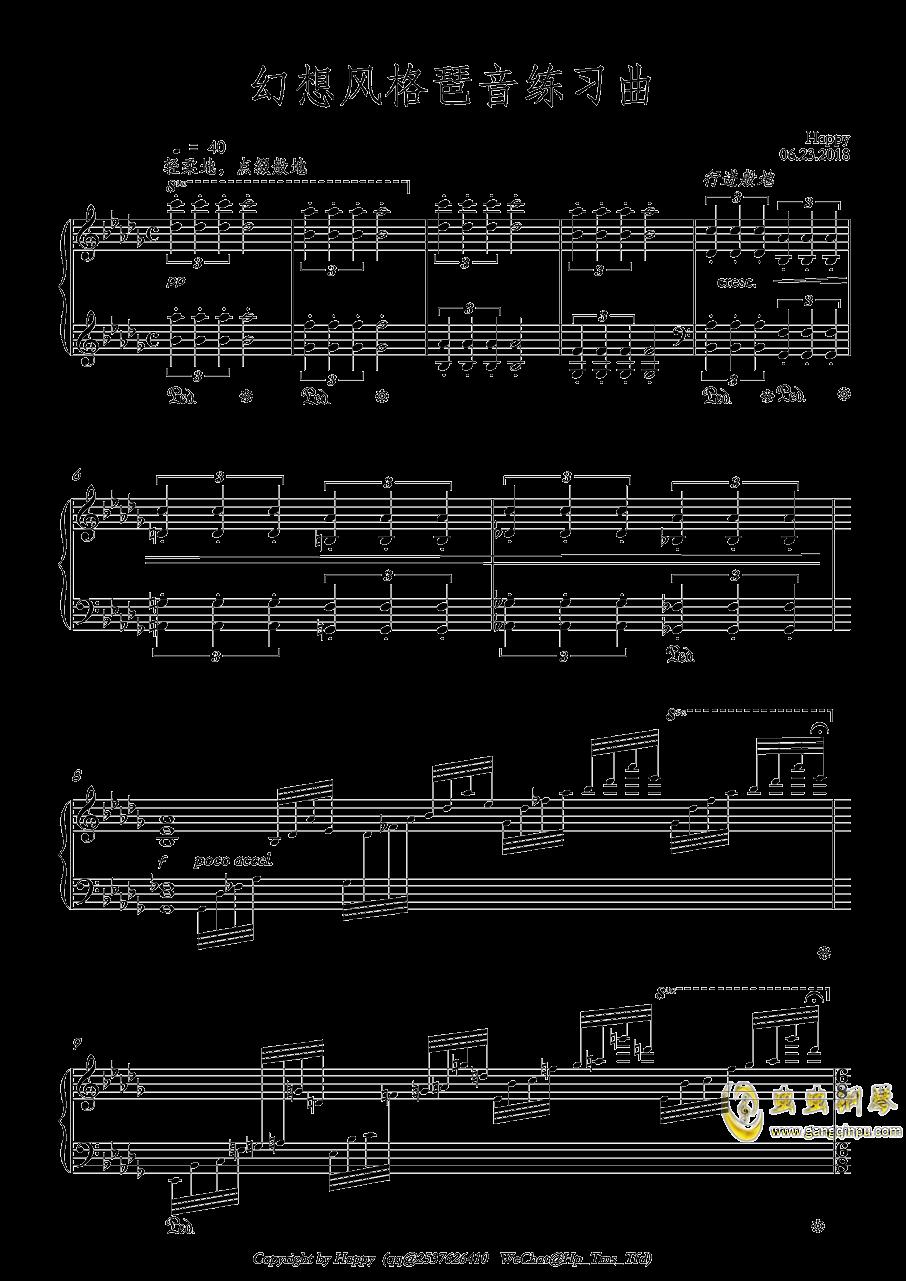 幻想风格琶音练习曲钢琴谱 第1页